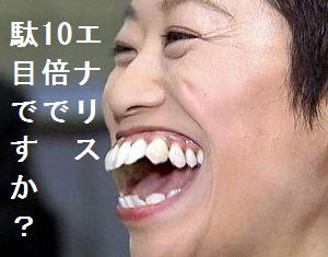 6079 - (株)エナリス .