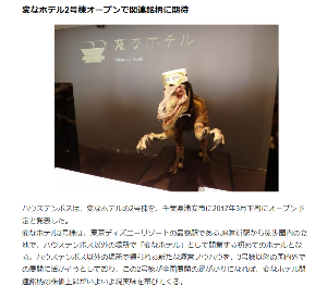 3264 - (株)アスコット 舞浜 恐竜ホテル
