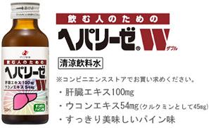 4559 - ゼリア新薬工業(株) 【 株主優待到着 】 ヘパリーゼW 10本 -。