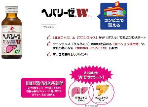 4559 - ゼリア新薬工業(株) ヘパリーゼW