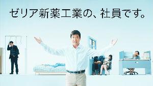 4559 - ゼリア新薬工業(株) 【訃報】ゼリア新薬工業㈱さん、社員をCMに起用
