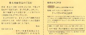 4559 - ゼリア新薬工業(株) 【 株主優待到着 】 ヘパリーゼW 10本  ー。