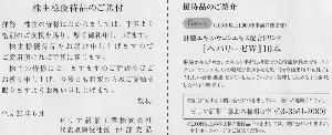 4559 - ゼリア新薬工業(株) 【 株主優待到着 】 ヘパリーゼW 10本 ※この案内は本当は、薄い青色です -。