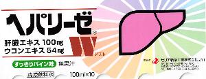 4559 - ゼリア新薬工業(株) 【 株主優待 到着 】 (年2回・100株) ヘパリーゼW 10本 -。
