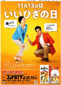 4559 - ゼリア新薬工業(株) 朝刊に一面広告載ってた。 11/13は 「いい膝の日」 ー。