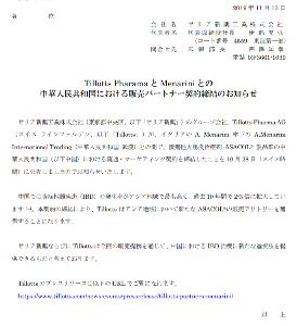 4559 - ゼリア新薬工業(株) 2019-11-13 ゼリア新薬工業 Tillotts PharamaとMenariniとの中華人民