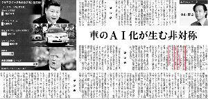 9749 - 富士ソフト(株) 今日の日経朝刊。 車の自動運転が実現すると、車載ソフトのソースコードはこんなに増える。 人や自転車な