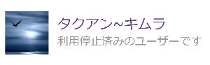 ★☆*『百と八つの流れ星の館』*☆★ > これを削除されたら > もうテキム > 辞めるわ。  投稿№5261は削除され