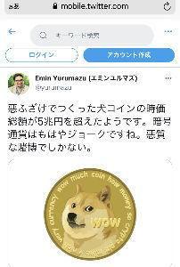 ^DJI - NYダウ > ドージコインが10ドル行かないかねえ。。。 > 4000円で1000通貨分ロングした
