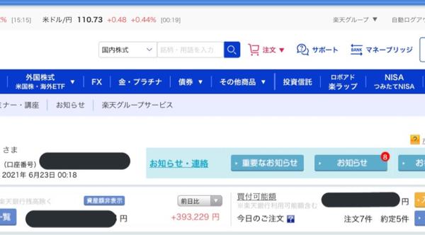 ^DJI - NYダウ 勝ちました!まあ嫉妬すんなよ👍👍👍  40万円くらい消えても大したことねえよ👀👀👀  >>