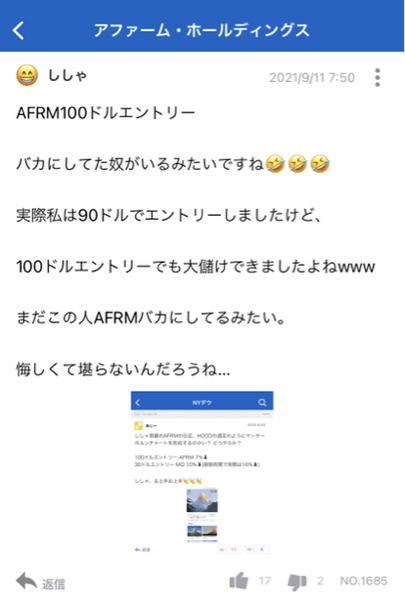 ^DJI - NYダウ AFRMを90ドルの時ディスって  あじーさんAFRM133ドルで購入  ヘタペルガー💩絶好調💩