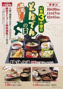 ^DJI - NYダウ どっすん⭐️マン♪さん  明日の10月20日は「とんでんの日」です❣️  明日は、和食ファミリーレス