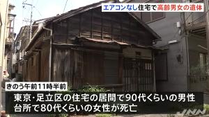 ^DJI - NYダウ エアコンを設置せずに死亡した老夫婦が住んでいた家、、  エアコン無しで、90代まで生きたんやから大往