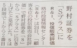 8604 - 野村ホールディングス(株) 格付投資情報センター(R&I)は、野村證券を 「S」から「Sプラス」に引き上げたことを発表した。 S