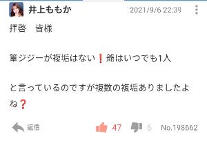 8604 - 野村ホールディングス(株) アンケートは嘘つかない💡  江戸っ子とキューティハヌー誰か知りませんかぁ〜〜〜🙄🙄🙄❗❗❗