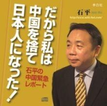 小泉元首相は常識を素直に言っているだけ 国籍管理の法律はあっても、・・・     肝腎の「国家という意識」が、完全に欠けているのです