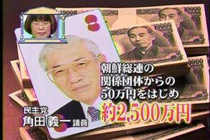 小泉元首相は常識を素直に言っているだけ 拒否すれば国際問題に発展            大統領などから県に抗議の電報も来る      闇献金
