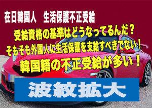 アベノミクスの先行きの予測 外国人への生活保護費は   年間1200億円、    国籍別では韓国・朝鮮人が   約2万8700世