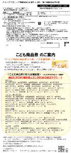 2375 - スリープログループ(株) 【 優待 申込書到着 】 (100株 年2回) 1,000円こども商品券 他 -。