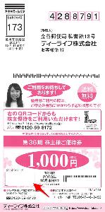 3172 - ティーライフ(株) 【 株主優待券(申込ハガキ) 到着 】 (100株) 1,000円分 -。