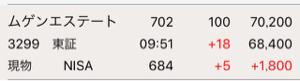 3299 - (株)ムゲンエステート いいですね〜 わたしのNISAが輝きだしました  6月にQUOカード貰うためにずっと持ちつづけます😍