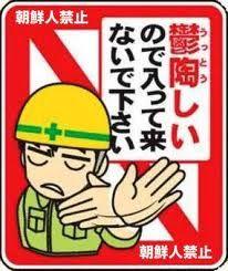原発を廃止しろ 貧しいから、日本へ行く!