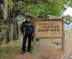 リタイヤー ライダーです imakarayarouさん  山陰と四国ですか? 山陰は行きたいと思っているんですが実現してません