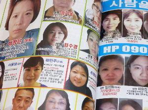 金権腐敗の自民党♪ 新大久保コリアタウンにある無料のタウン情報誌。韓国で人身売買された韓国人が日本に連れて来られて行方不