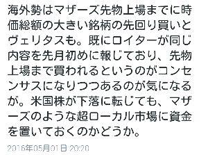 Noёlの徒然日記 マザーズ先物は7月19日~ そのころ現物が安ければ上げ、高ければ下げってなるのかな? って誰か呟いて