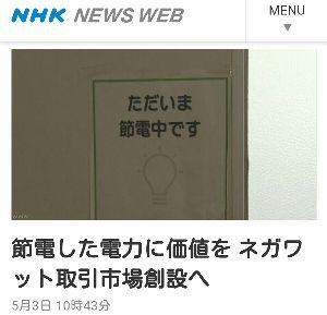Noёlの徒然日記 ttp://www3.nhk.or.jp/news/html/20160503/k100105076
