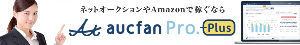 3674 - (株)オークファン つ~ぁか。。 ★メルカリで稼ぐなら~ オークファンプロPlus が必修ツールずら~       >メ