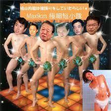 田村淳、ニコ生配信者たちの非常識な行動 現行の日本国憲法が存在する限り・・・               日本国憲法の理念を今一度!!