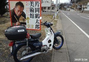 スーパーカブ カブファンのみなさん!お疲れ様です! 先日、草津温泉に行って来ました、よかったですよ! 別府出身の私