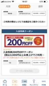 8203 - (株)MrMaxHD MrMaxアプリ使い易い上、お得です⭐︎✨グラフも良い感じなので買増し予定です💹