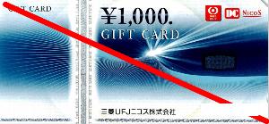 6073 - (株)アサンテ 【 株主優待到着 】 (年2回) 100株 三菱UFJニコスギフトカード1,000円分 -。