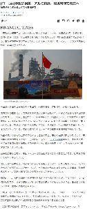 5741 - (株)UACJ フィナンシャルタイムズが書きましたね。中国が鉄鋼とアルミを減産すると。 英フィナンシャルタイムズ社は