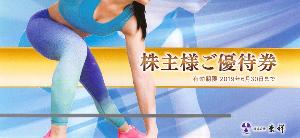 8920 - (株)東祥 【 株主優待到着 】 (年2回) 100株以上 株主優待券2枚 -。