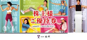 8920 - (株)東祥 【 株主優待 到着 】 (年2回 100株以上) 株主優待券2枚 -。