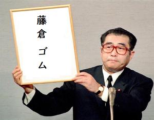 5121 - 藤倉コンポジット(株) いまだに出遅れの元号特需銘柄!!!!