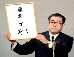 5121 - 藤倉コンポジット(株)    情けない株価!!! 名称変えるならこれにしろ~~森田ぁ~~ぼけ!!