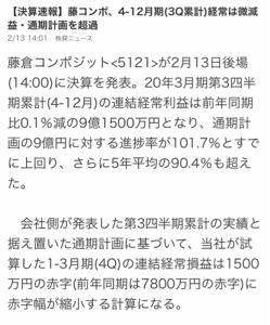 5121 - 藤倉コンポジット(株) 本日滑り込みました。高値更新いきますか。