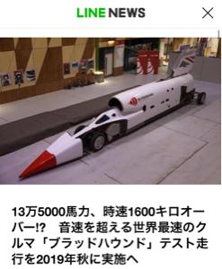 3647 - (株)ジー・スリーホールディングス ※ ジースリーとは関係ありません。   でも スピード系の乗り物ネタがよく上がるのはジースリーにとっ