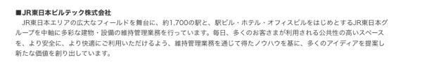4341 - 西菱電機(株) このシステムをどこまで導入するかわかりませんが、JR東日本ビルテックの管轄は1700の駅と書かれてま