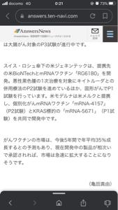 4564 - オンコセラピー・サイエンス(株) 35%の市場拡大余地  堪らん  はよ三相愛Rキャモン