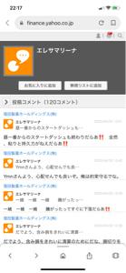 4596 - 窪田製薬ホールディングス(株) エレサマリーナのバカが約束守る証拠!