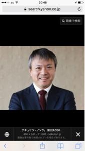 4596 - 窪田製薬ホールディングス(株) 窪田蹂躙主義人民共和国