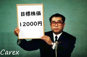 4596 - 窪田製薬ホールディングス(株) > 12000ほんまにいくの? > そしたら買うしかないやん > シンバイオ手放す