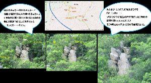 歴史の闇に光をあてよう! 岡山の山奥でコウモリか翼竜の石像をみつけたんだが (´・ω・`)?岡山大学も