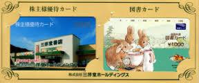 3058 - (株)三洋堂ホールディングス 福井にも攻勢掛けてる 優待カードの表紙は小浜店