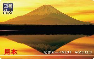 3058 - (株)三洋堂ホールディングス 図書券2000円也